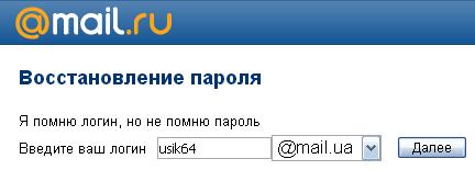 Відновлення паролю 01.png