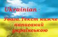 Написано українською 01.png