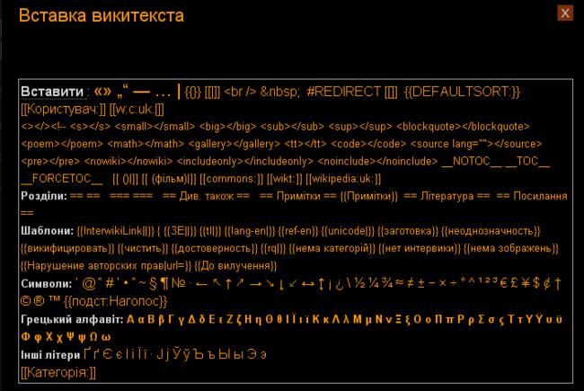 Вставка Вікітексту 01.png