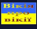 ВіВікі лого 01.png