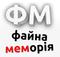 Файна Меморія лого 01.png