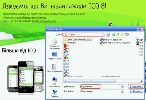 Визначаємо папку, куди буде збережено програму ICQ