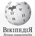 Вікіпедія лого.png