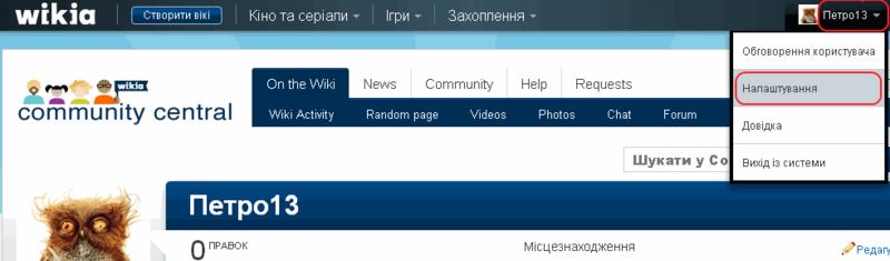 Файл:Центральна Вікія 04.png