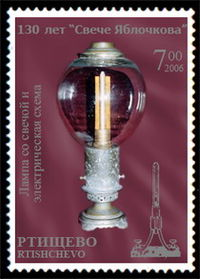 Артимарка Ртищево. 130-летие изобретения «Свечи Яблочкова»(2006, № 27)