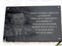 Мемдоска Архипову.jpg