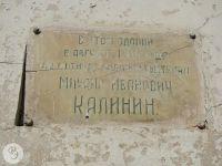 Мемтабличка депо-1 Калинин.jpg