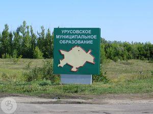 Знак на въезде в Урусовское МО со стороны города Ртищево