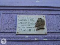 Мемориальная табличка Калинина.jpg