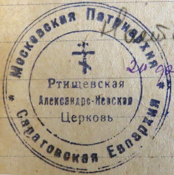Файл:Печать Александро-Невской церкви.jpg