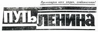 Путь Ленина1985.jpg