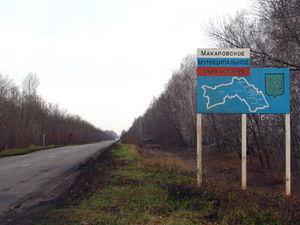 Знак на въезде на территорию Макаровского МО