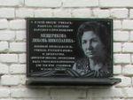 Мемориальная доска Мещеряковой Л.Н.jpg