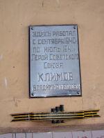 Доска Климов.jpg
