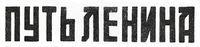 Путь Ленина1972.jpg