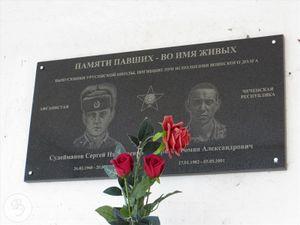 Памятная доска Сулейманову и Борисову.jpg