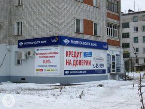 Экспресс-Волга Ртищево.jpg