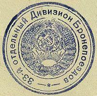 Оттиск печати 33-го ОДБП