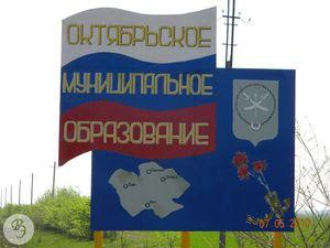 Знак на въезде на территорию Октябрьского МО
