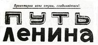Путь Ленина1972.1.jpg