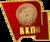 ВКП(б) значок.png