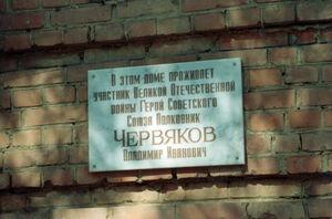 Табличка Червяков.jpg
