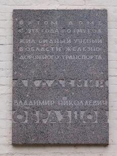 Мемориальная доска Образцову на доме 12.jpg