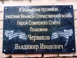 Памятная доска Червякову.jpg