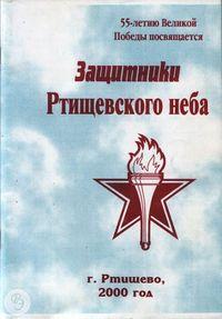 Защитники ртищевского неба.jpg