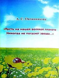 Овчинникова Сборник стихов.jpg