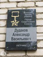 Мемдоска Дудаков Ртищево.jpg