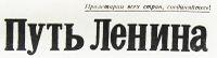 Путь Ленина1966.1.jpg