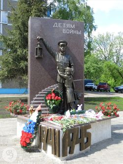 Памятник «Детям войны 1941—1945 годов» (2016)
