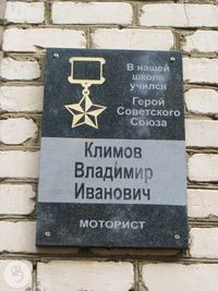 Мемдоска Климов Ртищево.jpg