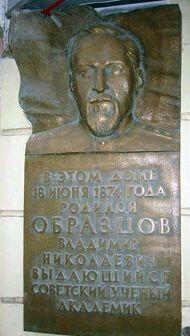 Мемориальная доска Образцову.jpg