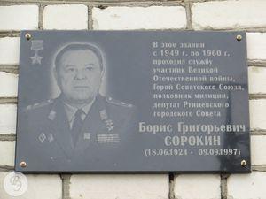 Мемориальная доска Сорокину Б.Г.jpg