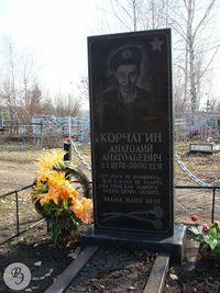 Могила Корчагина А.А.jpg