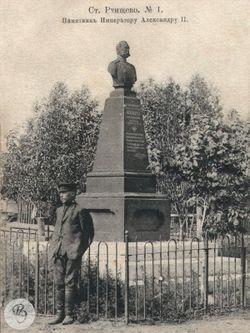 Памятник Александру II в посёлке Ртищево