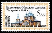 АртимаркаЦерковь2004.jpg