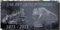 Мемдоска 140 лет депо.jpg