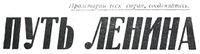 Путь Ленина1965.jpg