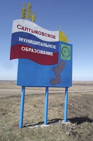 Знак на въезде на территорию Салтыковского МО