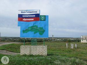 Знак на въезде на территорию Шило-Голицынского МО