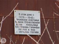 Мемдоска Горбачёвой.jpg