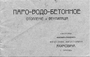 Yahimovich brosh.png