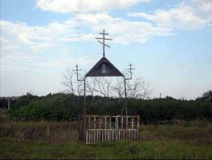 Памятный знак, установленный на месте разрушенной Михайло-Архангельской церкви (2013)