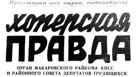 Хопёрская правда.jpg