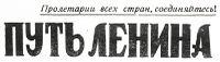 Путь Ленина1958.jpg