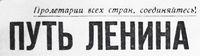 Путь Ленина1953.jpg