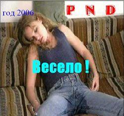 PND Весело.jpg